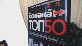 Экспертный совет Премии журнала ЧЛБ.СОБАКА.RU «ТОП50»