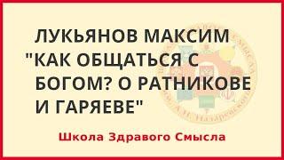 Как общаться с Богом О Ратникове и Гаряеве. Лукьянов Максим