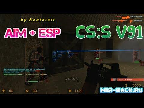 Чит для CS:S V91 ( Aim, Esp, Anti-Aim ) бесплатно