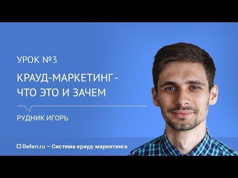 Крауд-маркетинг — что это такое? [Урок №3]   referr.ru