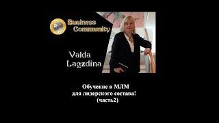 Обучение в МЛМ для лидерского состава.часть2