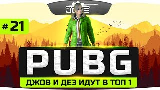 Джов и Дез идут в ТОП-1 ● PLAYERUNKNOWN'S BATTLEGROUNDS #21