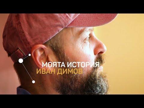 My Story - Ivan Dimov