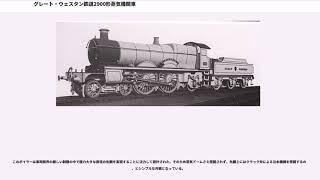 グレート・ウェスタン鉄道2900形蒸気機関車