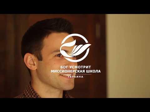 Приглашаем вас в миссионерскую школу!