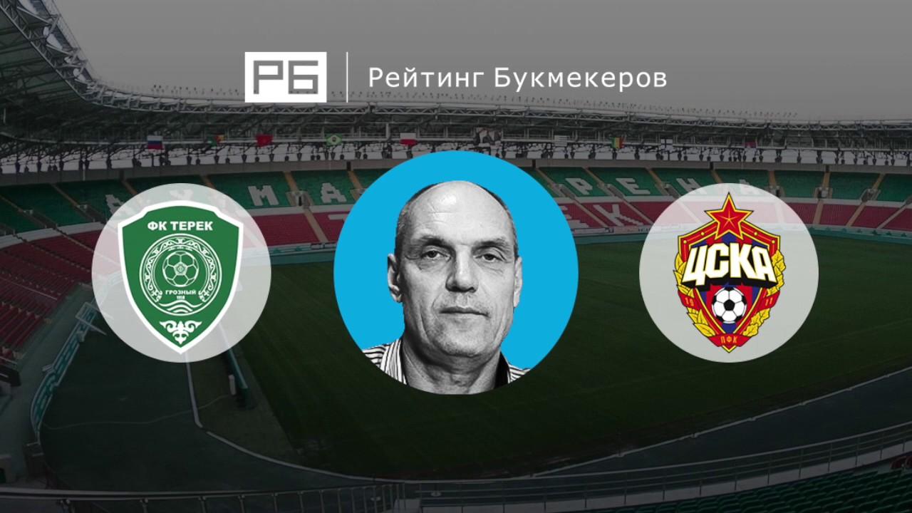 Прогноз на матч ЦСКА - Терек