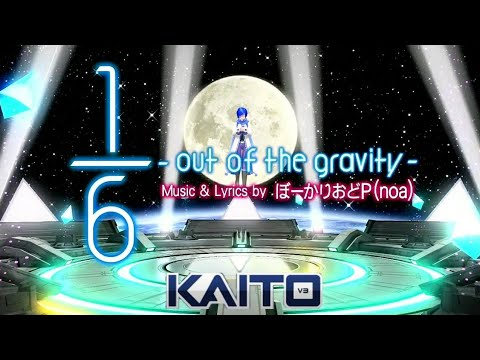 【Kaito V3】 1/6 -out of the gravity-【VOCALOIDカバー】