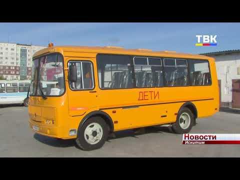 Новый автобус будет возить школьников из Койнихи в школу Искитима