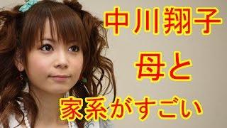 オタク美女、中川翔子さんの母や家系図がすごい! 中川翔子 動画 19