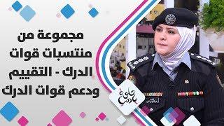 مجموعة من منتسبات قوات الدرك - التقييم ودعم قوات الدرك للعمل النسائي في وحداتهم