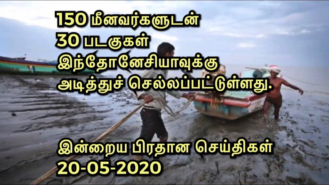 150 மீனவர்களுடன் 30 படகுகள் இந்தோனேசியாவுக்கு அடித்துச் செல்லப்பட்டது.  பிரதான செய்திகள் 20-05-2020