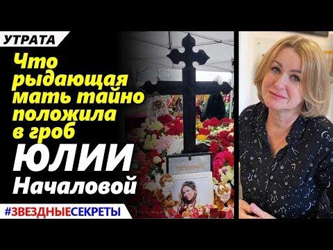 🔔 Что рыдающая мать тайно положила в гроб Началовой
