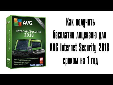 Как получить бесплатно лицензию для AVG Internet Security 2018 сроком на 1 год