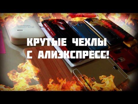 МОИ ПОКУПКИ, ЧЕХЛЫ С ALIEXPRESS!/ Арстайл /