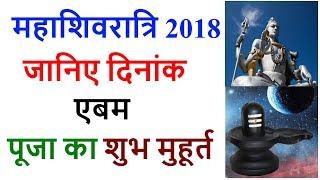 महाशिवरात्रि 2018: जानिए पूजा का शुभ मुहूर्त | Maha Shivratri Puja / Date and Timings