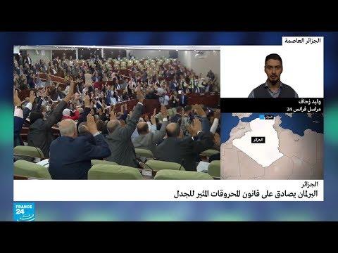 الجزائر: من صوت لصالح قانون المحروقات الجديد ومن عارضه تحت قبة البرلمان؟  - نشر قبل 56 دقيقة