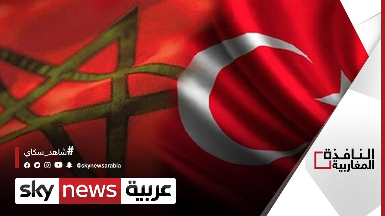اتفاق مغربي تركي للتبادل الحر يدخل حيز التنفيذ| #النافذة_المغاربية  - نشر قبل 7 ساعة