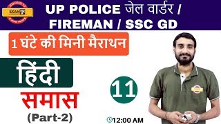 Class 11 ||#UP POLICE CONSTABLE/JAIL WARDER/FIREMAN/SSC GD || हिंदी || By Vivek Sir|| समास (Part-2)