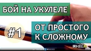 бой на укулеле - идем от простого к сложному #1   Укулеле.ру
