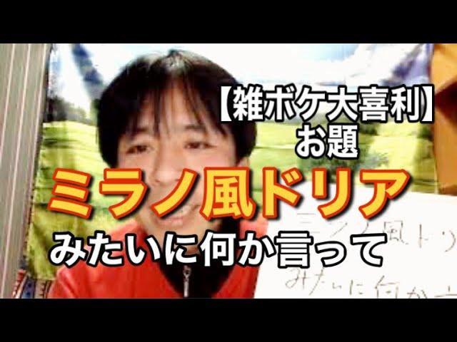 【雑ボケ大喜利 143】ミラノ風ドリアみたいに何か言って