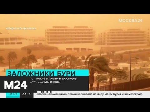 Россияне задержались в аэропорту Канарских островов без еды и воды - Москва 24