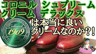超高級靴磨き用品、レザーケア用品であるコロニル シュプリーム クリー...