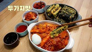 간식요리 이왕 만드는거 라볶이와 어울리는 두가지맛 김말이튀김(Gimmal-i Twigim)만들기 만드는법