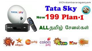 Tata sky 199 pack channel list tamil,Tata sky 199 plan details,Tatasky Offer