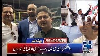 News Headlines | 2:00pm | 20 July 2019 | 24 News HD