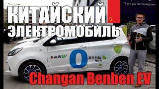 Электромобили Из Китая. Китайский Электромобиль Сhangan Benben Ev