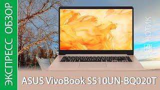 Экспресс-обзор ноутбука ASUS VivoBook S15 S510UN-BQ020T