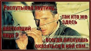 """СПГС: Дилетантский Разбор и Смысл Фильма """"Паук"""" 2002"""
