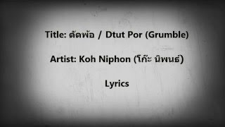 Koh Niphon ( Eng sub)