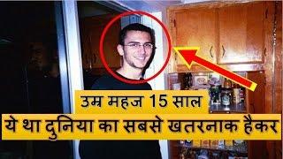 15 साल का ये लड़का था दुनिया का सबसे खतरनाक हैकर !! 5 Most Dangerous Hackers In History