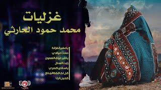 غزليات محمد حمود الحارثي  | Flirtatious Of Mohammed Hammoud Al Harithy