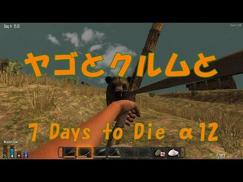 【7 Days to Die】 ヤゴとクルムと 223 【α12】