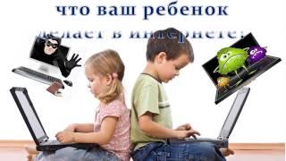 Что делает ваш ребенок в Интернете?(, 2016-01-11T12:00:03.000Z)