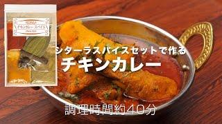 シターラスパイスセット「チキンカレー」をシターラ総料理長「フセイン...