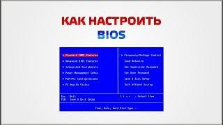 Настройка Bios ВИДЕО УРОК №4(СТАС АЛЕКСЕЕВ)