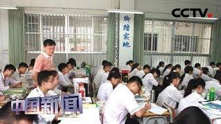 [中国新闻] 新闻观察:因材施教推进高中育人方式改革   CCTV中文国际