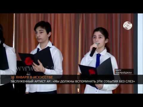 Трагедия '20 Января' - в азербайджанском искусстве