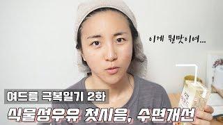 하루종일 NO유제품 NO군것질 NO카페인(feat.여드…