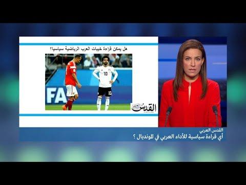 هل من قراءة سياسية للأداء العربي في مونديال روسيا ؟  - 11:22-2018 / 6 / 22
