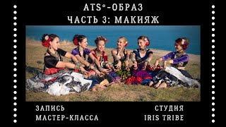 ATS ОБРАЗ часть 3 макияж промо