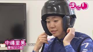 デビューから4年目を迎えた中嶋里美選手。着実に力をつけ、 初のビッグケイリン出場を決めるなど、愛知の成長株として 注目される中嶋選手の「きらり」と光る魅力を紹介。
