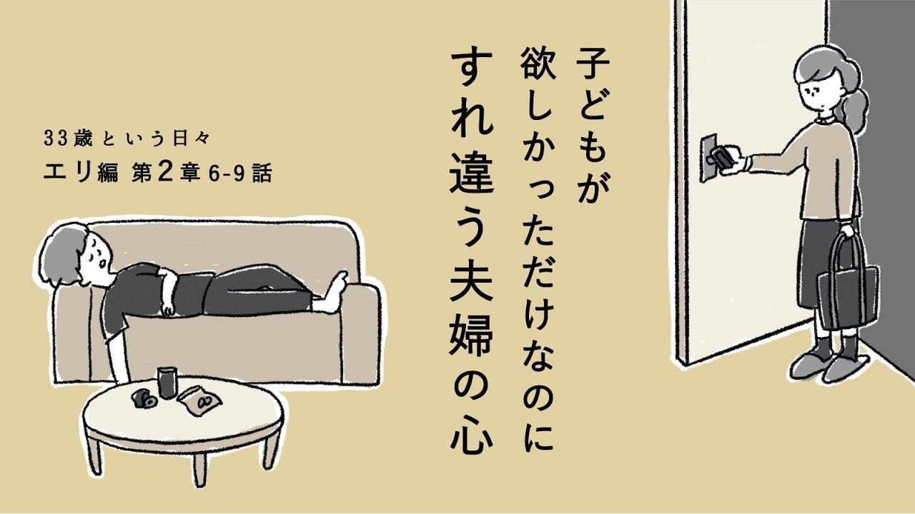 【子なし夫婦エリ編-第2章-】6-9話|子どもが欲しかっただけなのに、すれ違い、離れていく夫婦の心。|33歳という日々|鈴木みろ