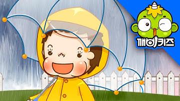 비 오는 날 | 토토의 하루 | 우산 | 깨비키즈 KEBIKIDS