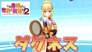 【白猫テニス】ぶれ球持ちの変態女!ダクネスを使ってみた!【この素晴らしい世界に祝福を!】