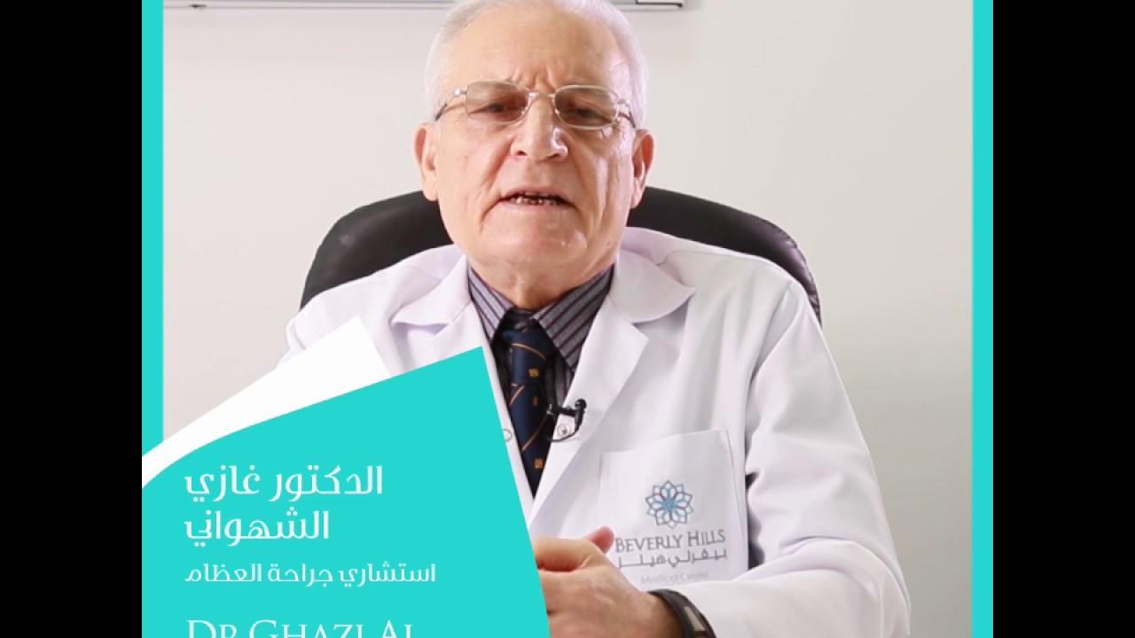 Beverly Hills Medical Center   Dr  Ghazi   Orthopedic Surgeon   Abu Dhabi