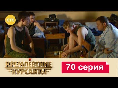 Кремлевские Курсанты Сезон 1 Серия 60